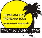 """Тропікана Тур"""